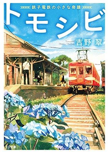 【ライトノベル】トモシビ-銚子電鉄の小さな奇蹟- 漫画