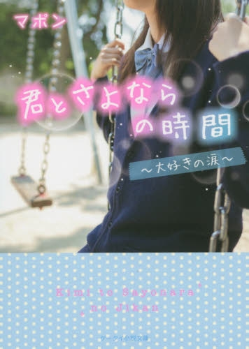 【ライトノベル】君とさよならの時間 〜大好きの涙〜(全1冊) 漫画