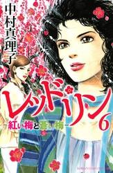 レッド・リン 6 冊セット最新刊まで 漫画
