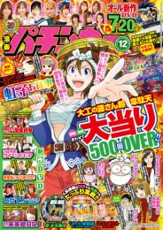 漫画パチンカー 52 冊セット最新刊まで 漫画