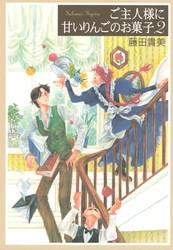 ご主人様に甘いりんごのお菓子 2 冊セット全巻 漫画