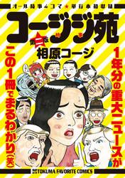 コージジ苑 2 冊セット最新刊まで 漫画