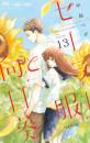 セーラー服と向日葵【マイクロ】 13 冊セット全巻 漫画
