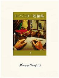 O・ヘンリー短編集1 漫画