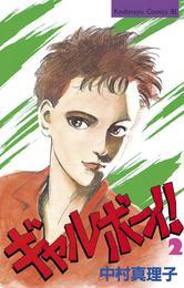 ギャルボーイ!(2) 漫画