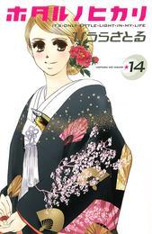 ホタルノヒカリ(14) 漫画
