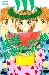 極楽青春ホッケー部(8) 漫画
