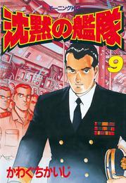 沈黙の艦隊(9) 漫画
