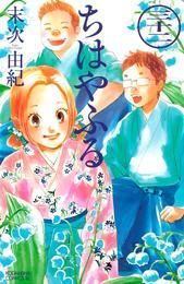 ちはやふる(32) 漫画