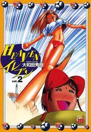 HEAVENイレブン vol.2 漫画