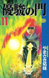 優駿の門(11) 漫画