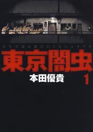 東京闇虫 1巻 漫画