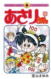 あさりちゃん(100)【デジタル版限定おまけマンガ付】 漫画