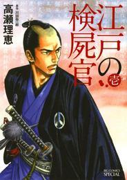 江戸の検屍官(1) 漫画