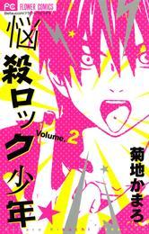 悩殺ロック少年(2) 漫画