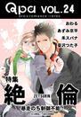 Qpa Vol.24 絶倫  暴走のち制御不能! 漫画