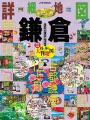 詳細地図で歩きたい町 鎌倉 漫画