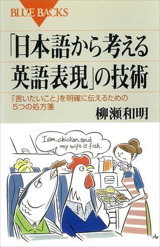 「日本語から考える英語表現」の技術 漫画