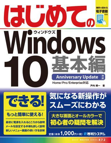 はじめてのWindows10基本編 Anniversary Update対応 漫画