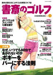 書斎のゴルフ VOL.5 読めば読むほど上手くなる教養ゴルフ誌 漫画