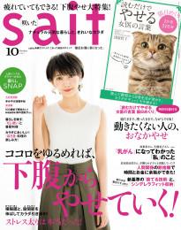 saita(サイタ)2017年10月号 漫画
