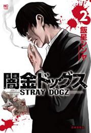 闇金ドッグス(1-2巻 最新刊)