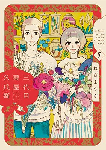 三代目薬屋久兵衛 (1-5巻 全巻) 漫画
