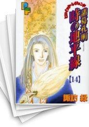 【中古】諸葛孔明 時の地平線   (1-14巻) 漫画