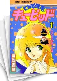 【中古】てんで性悪キューピッド (1-4巻) 漫画