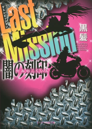 【ライトノベル】Last Mission〜闇の刻印〜(全1冊) 漫画