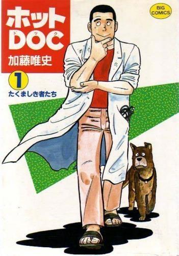 ホットDOC (1-12巻 全巻) 漫画