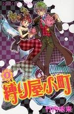 縛り屋小町 (1-8巻 全巻) 漫画
