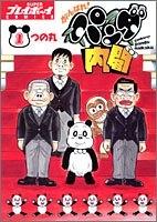 がんばれ!パンダ内閣 漫画
