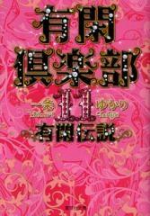 有閑倶楽部 [文庫版] (1-11巻 全巻) 漫画