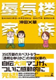 蜃気楼家族 5 冊セット最新刊まで 漫画