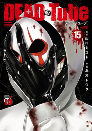 DEAD Tube ~デッドチューブ~ 8 冊セット最新刊まで 漫画