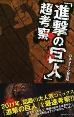 【書籍】「進撃の巨人」超考察