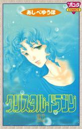 クリスタル☆ドラゴン(21) 漫画