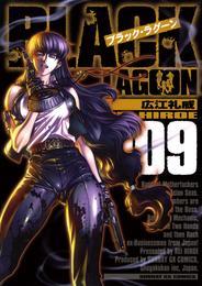 ブラック・ラグーン(9) 漫画