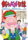 釣りバカ日誌(61) 漫画
