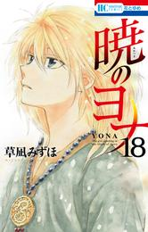暁のヨナ 18巻 漫画