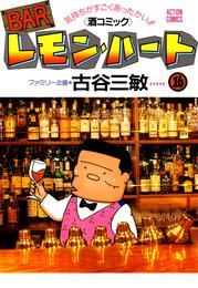 BARレモン・ハート 16巻 漫画