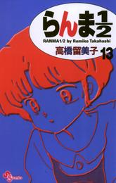 らんま1/2〔新装版〕(13) 漫画