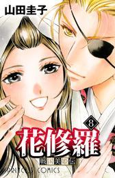 戦国美姫伝 花修羅 8 漫画