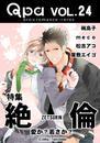 Qpa Vol.24 絶倫 愛か?若さか? 漫画