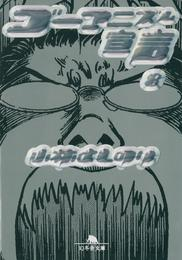 ゴーマニズム宣言8 漫画