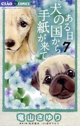 ある日 犬の国から手紙が来て(7) 漫画
