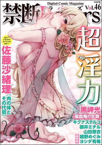 禁断LoversVol.046超淫力 漫画