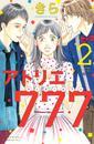 アトリエ777(2) 漫画