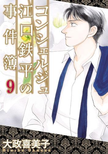 コンシェルジュ江口鉄平の事件簿 漫画